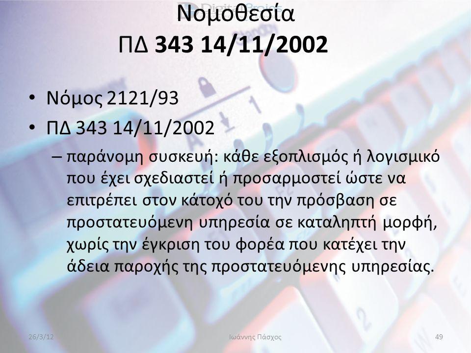 Νομοθεσία ΠΔ 343 14/11/2002 Νόμος 2121/93 ΠΔ 343 14/11/2002