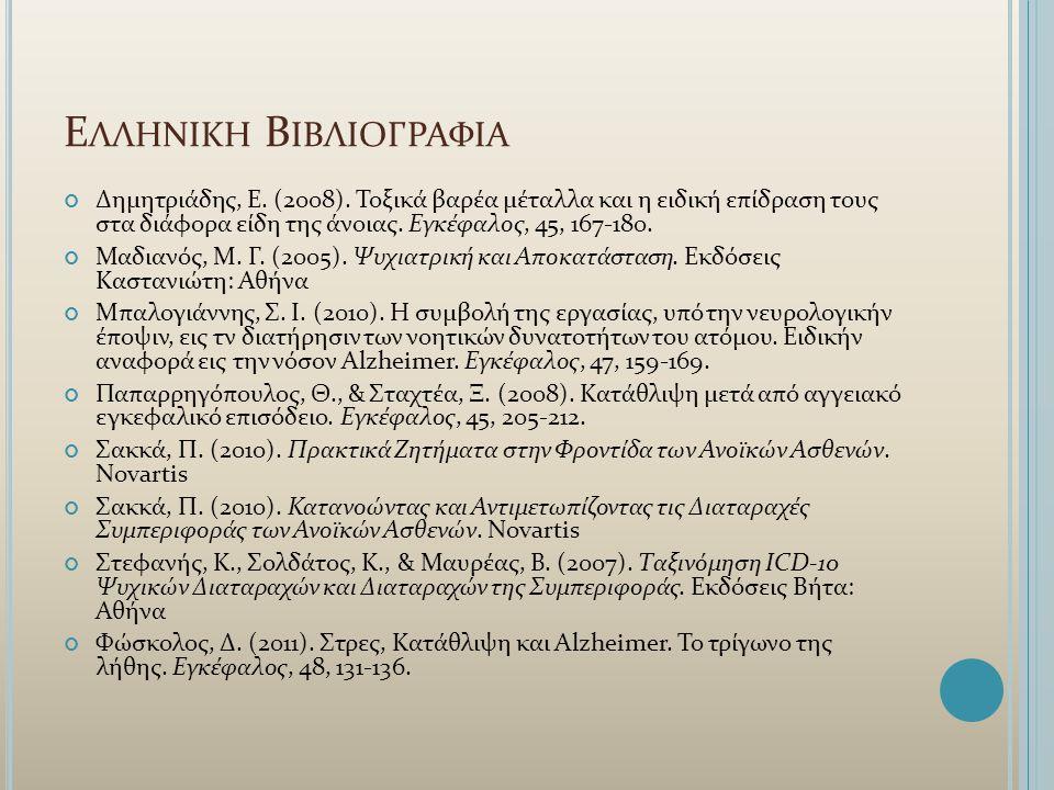 Ελληνικη Βιβλιογραφια