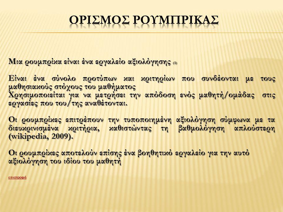 ΟρισμΟΣ ΡΟΥΜΠΡΙΚΑΣ