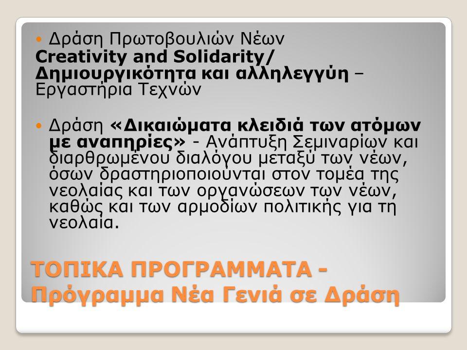 ΤΟΠΙΚΑ ΠΡΟΓΡΑΜΜΑΤΑ - Πρόγραμμα Νέα Γενιά σε Δράση
