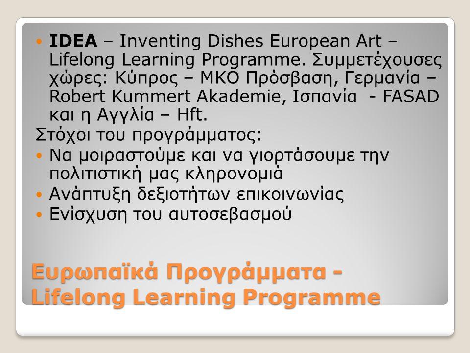 Ευρωπαϊκά Προγράμματα - Lifelong Learning Programme