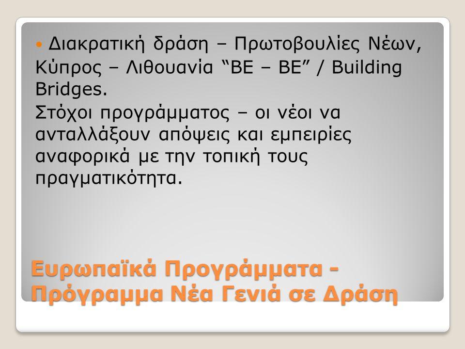 Ευρωπαϊκά Προγράμματα -Πρόγραμμα Νέα Γενιά σε Δράση