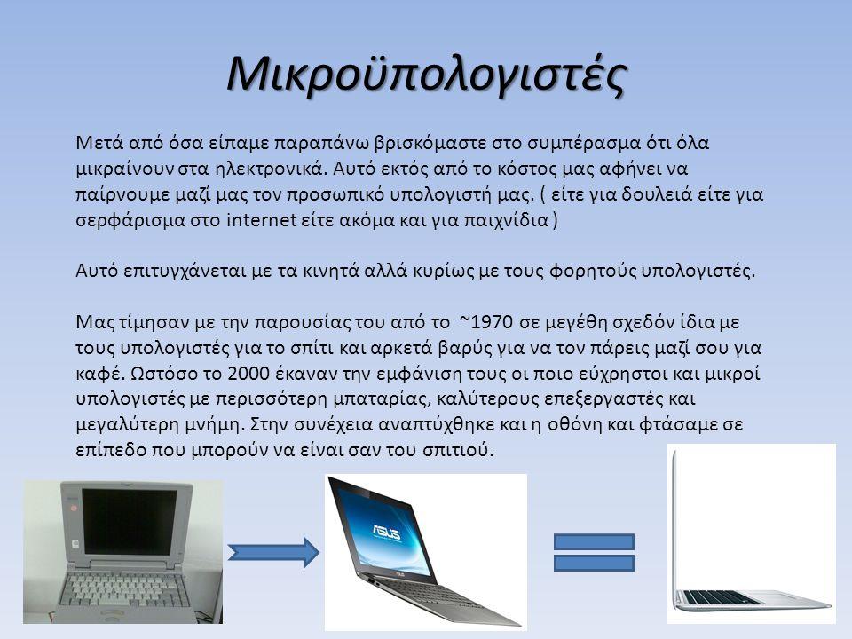 Μικροϋπολογιστές