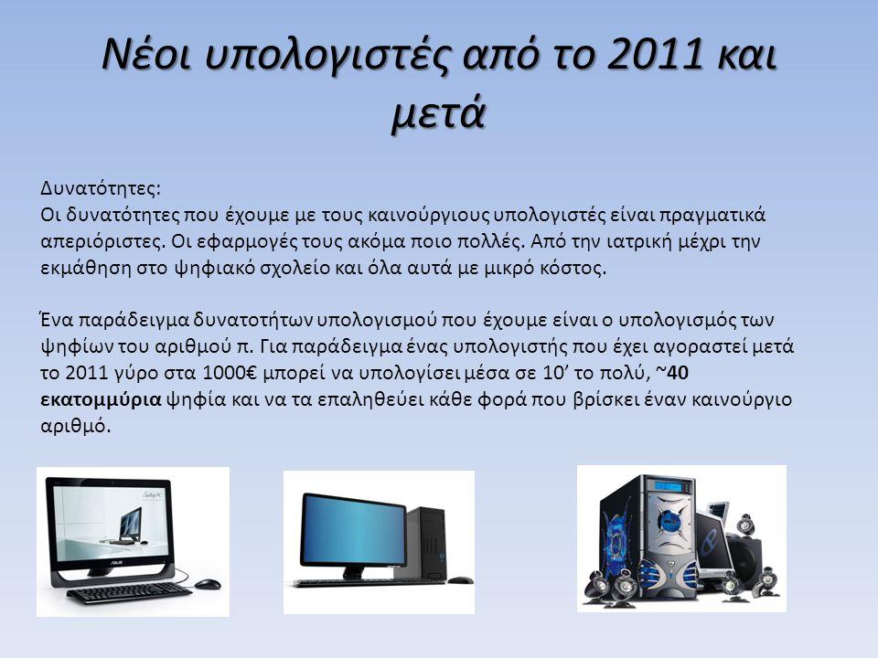 Νέοι υπολογιστές από το 2011 και μετά