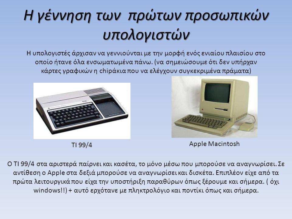 Η γέννηση των πρώτων προσωπικών υπολογιστών