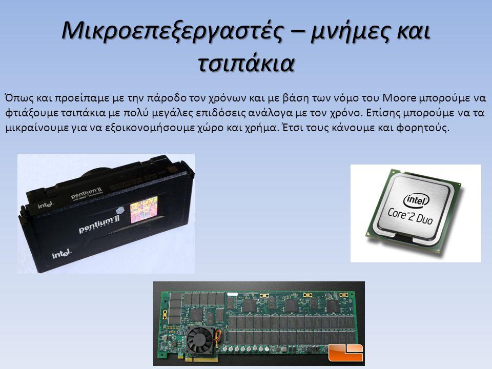 Μικροεπεξεργαστές – μνήμες και τσιπάκια