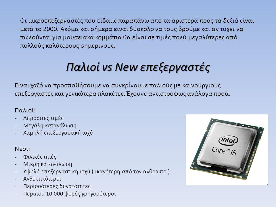 Παλιοί vs New επεξεργαστές