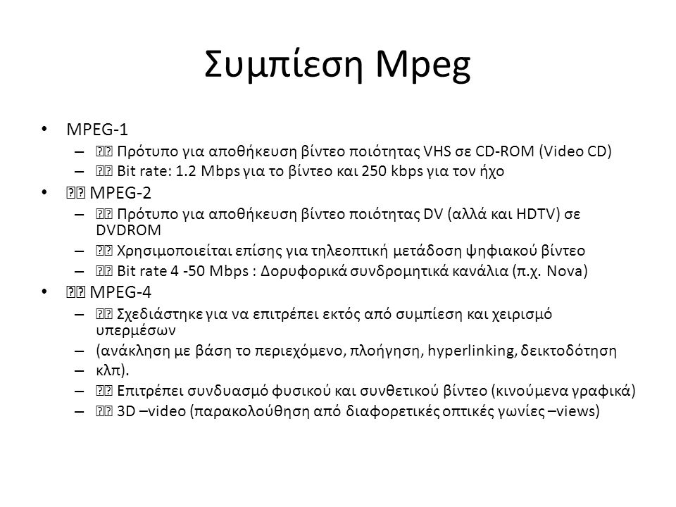 Συμπίεση Mpeg MPEG-1  MPEG-2  MPEG-4