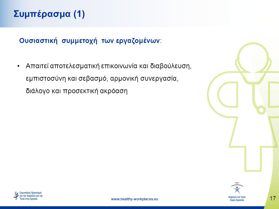 Συμπέρασμα (1) Ουσιαστική συμμετοχή των εργαζομένων: