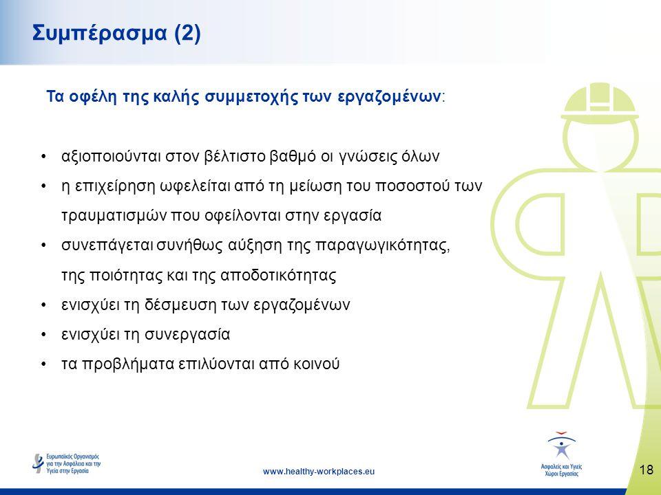 Συμπέρασμα (2) Τα οφέλη της καλής συμμετοχής των εργαζομένων: