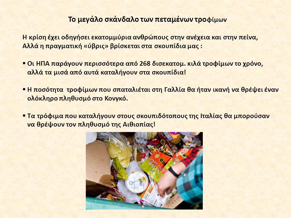 Το μεγάλο σκάνδαλο των πεταμένων τροφίμων