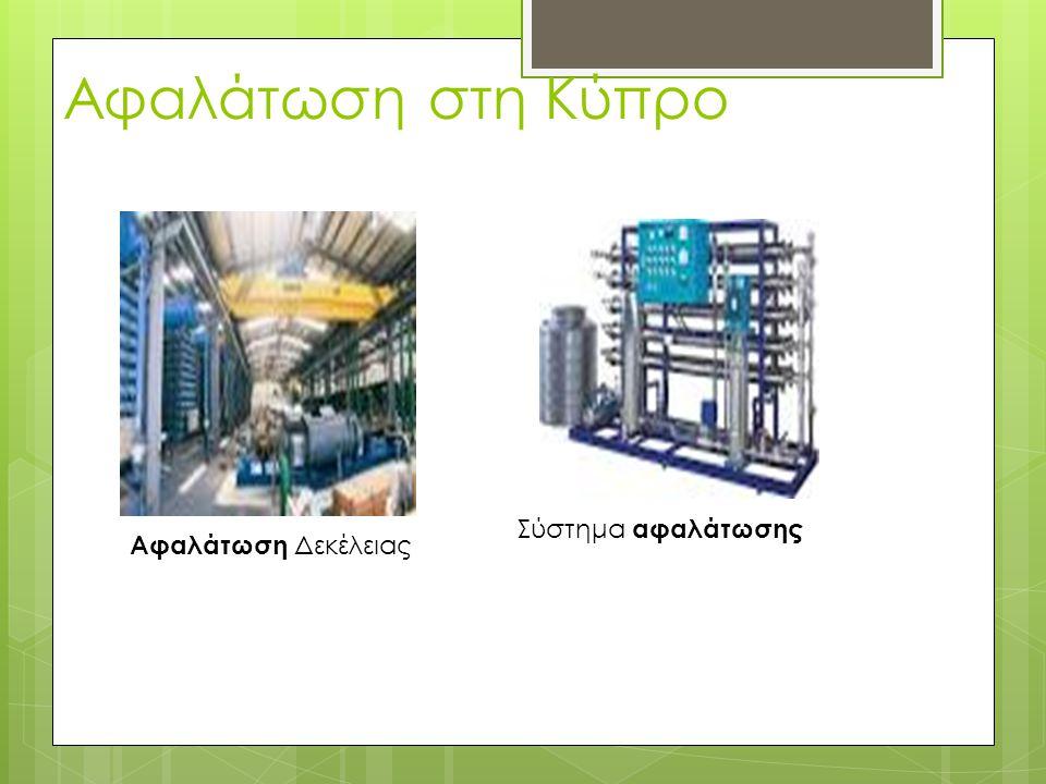 Αφαλάτωση στη Κύπρο Σύστημα αφαλάτωσης Αφαλάτωση Δεκέλειας
