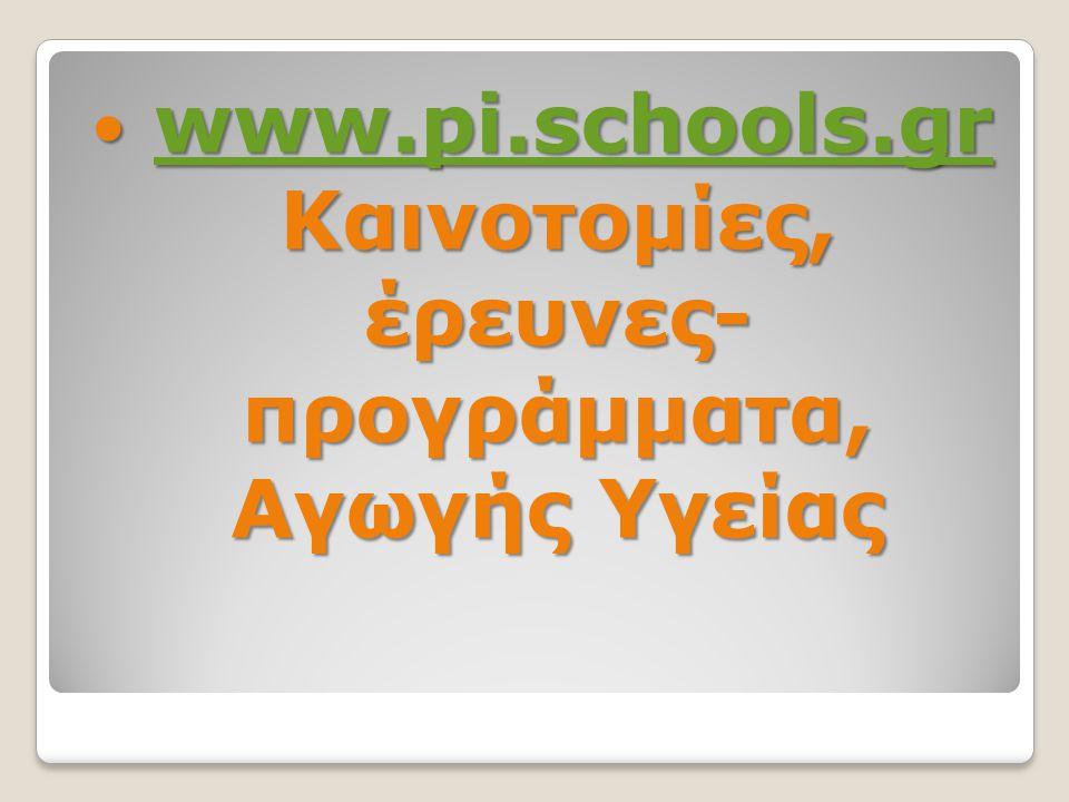www.pi.schools.gr Καινοτομίες, έρευνες- προγράμματα, Αγωγής Υγείας