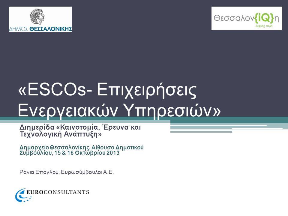 «ESCOs- Επιχειρήσεις Ενεργειακών Υπηρεσιών»