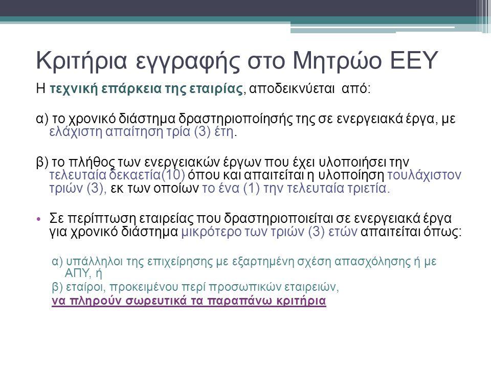 Κριτήρια εγγραφής στο Μητρώο ΕΕΥ