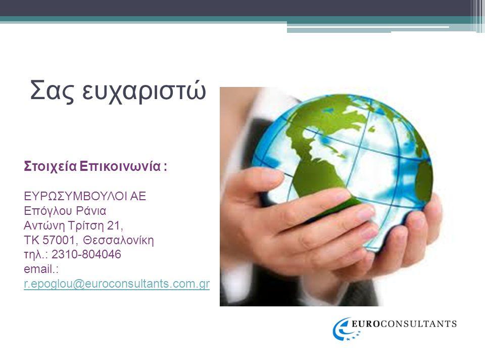 Σας ευχαριστώ Στοιχεία Επικοινωνία : ΕΥΡΩΣΥΜΒΟΥΛΟΙ ΑΕ Επόγλου Ράνια
