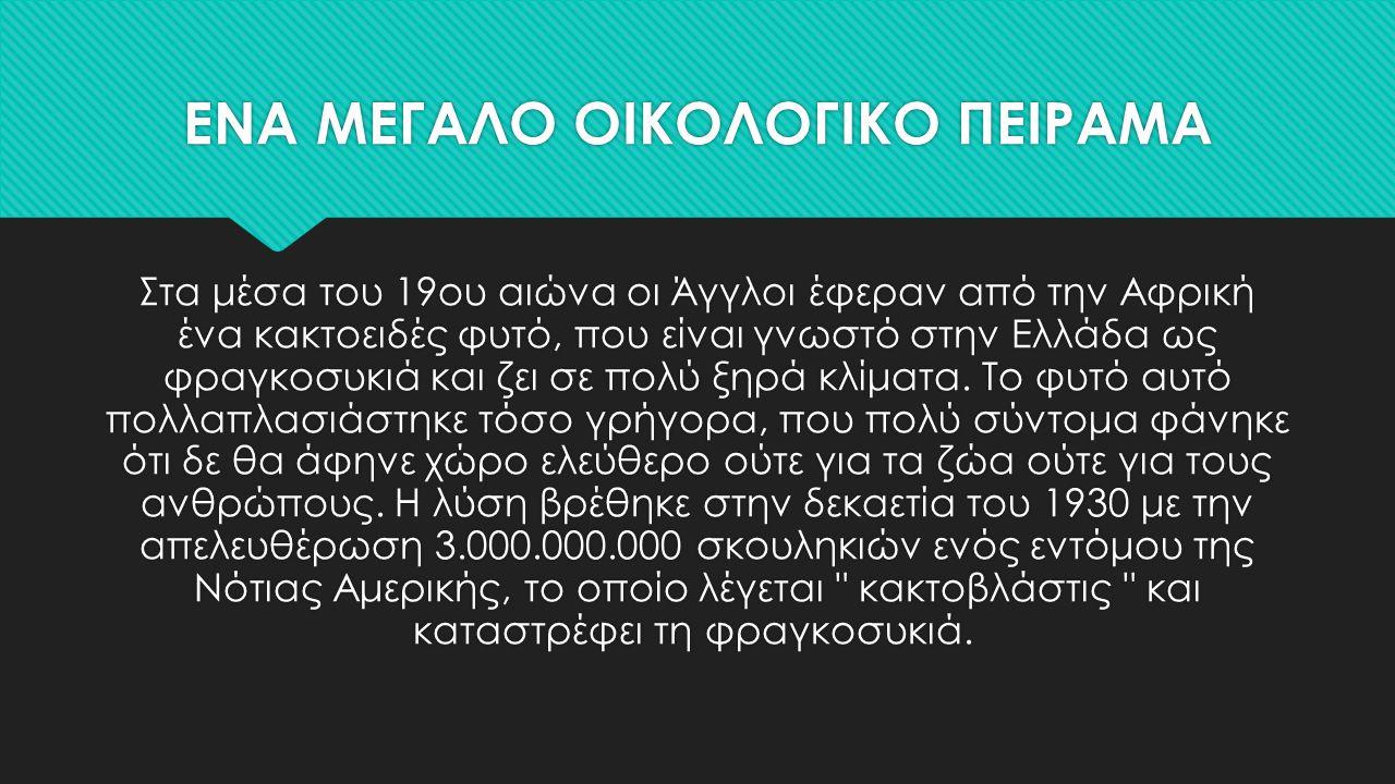 ΕΝΑ ΜΕΓΑΛΟ ΟΙΚΟΛΟΓΙΚΟ ΠΕΙΡΑΜΑ