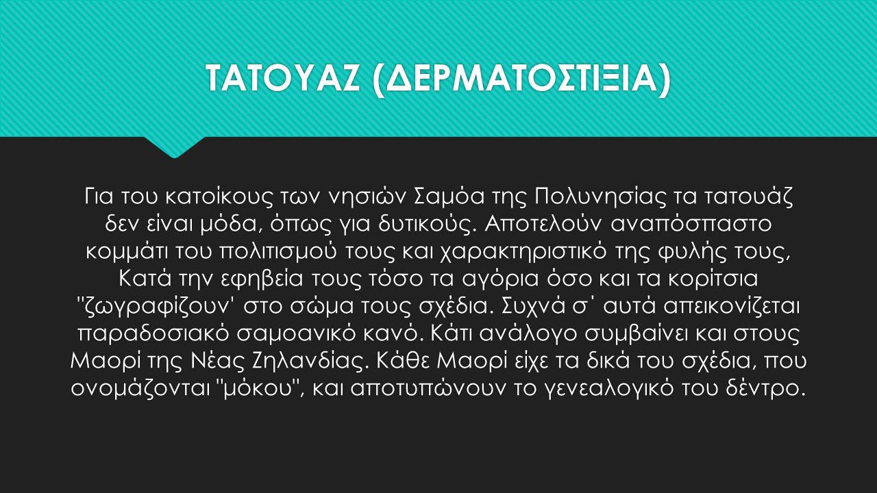 ΤΑΤΟΥΑΖ (ΔΕΡΜΑΤΟΣΤΙΞΙΑ)
