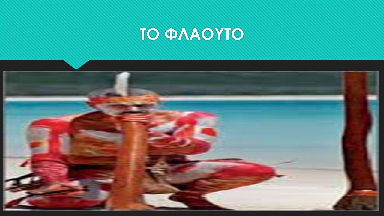 ΤΟ ΦΛΑΟΥΤΟ