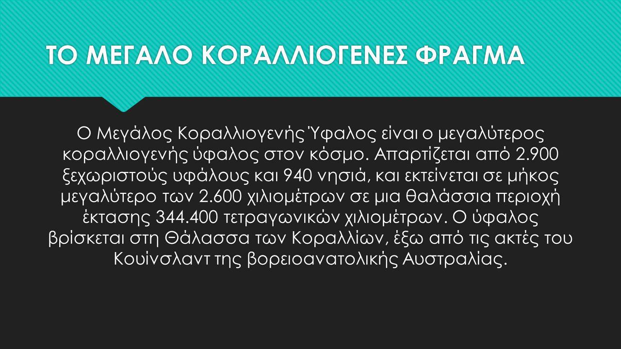 ΤΟ ΜΕΓΑΛΟ ΚΟΡΑΛΛΙΟΓΕΝΕΣ ΦΡΑΓΜΑ