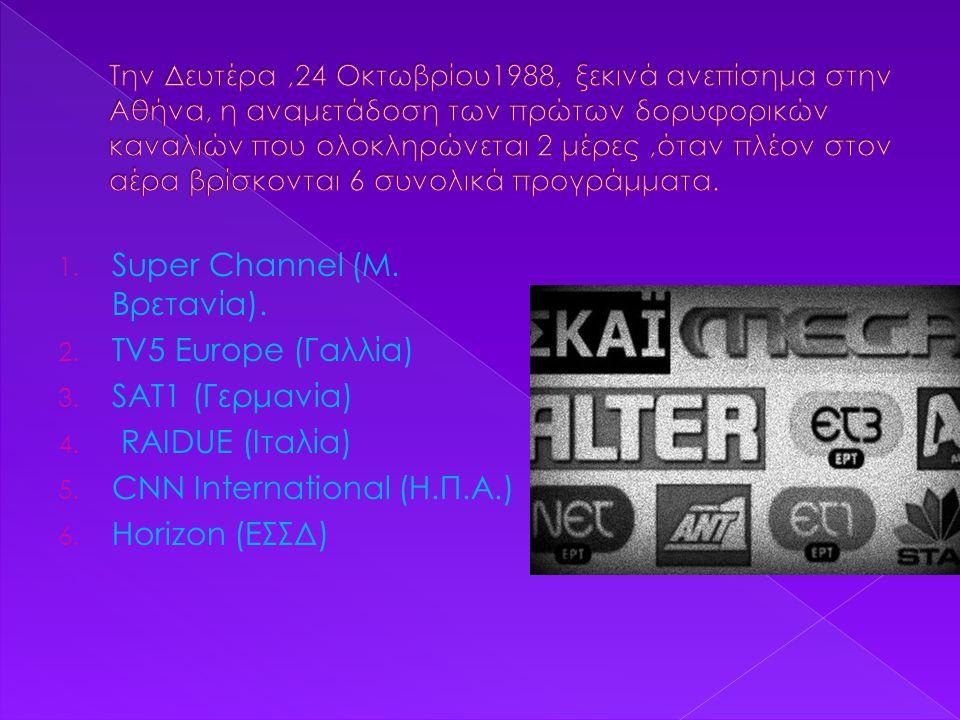 Super Channel (Μ. Βρετανία). TV5 Europe (Γαλλία) SAT1 (Γερμανία)
