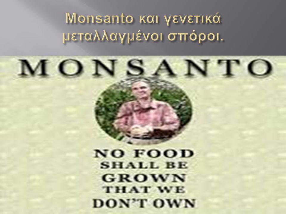 Monsanto και γενετικά μεταλλαγμένοι σπόροι.