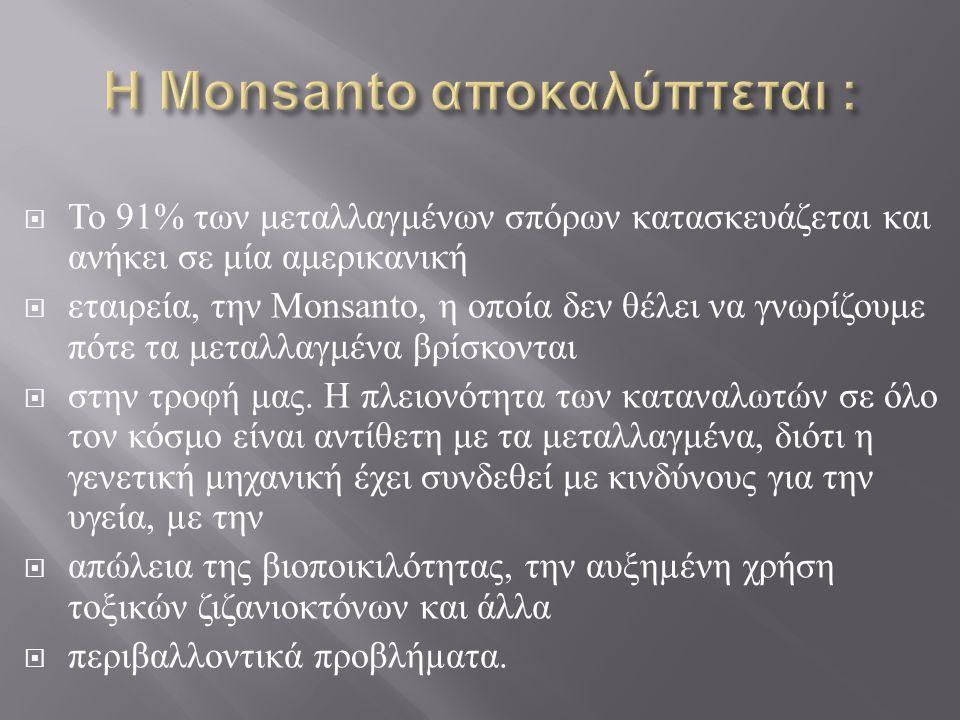 Η Monsanto αποκαλύπτεται :