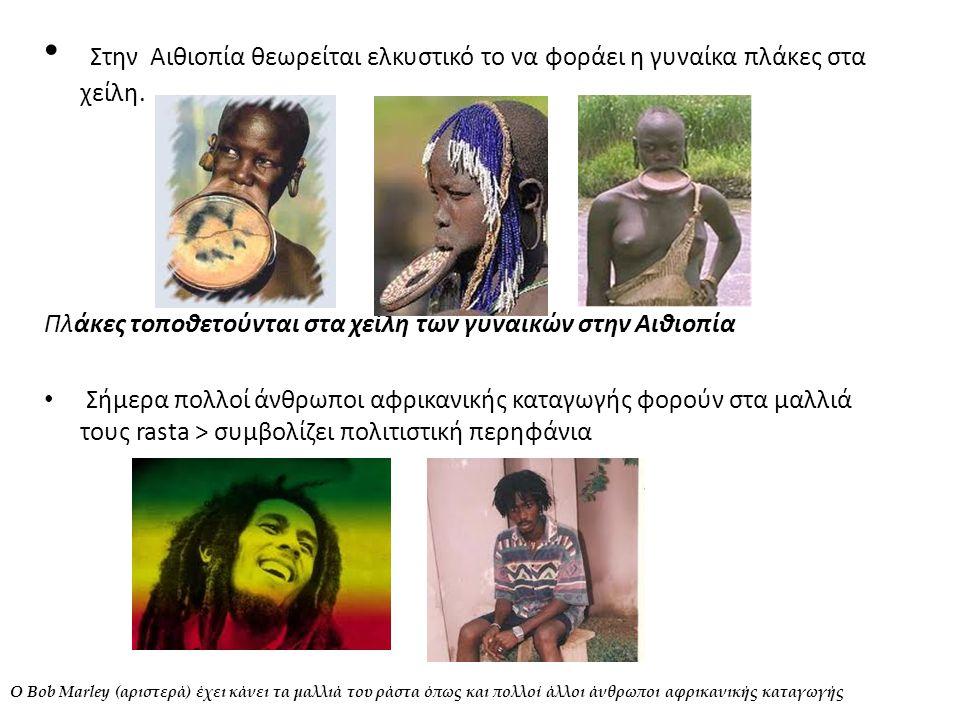 Πλάκες τοποθετούνται στα χείλη των γυναικών στην Αιθιοπία