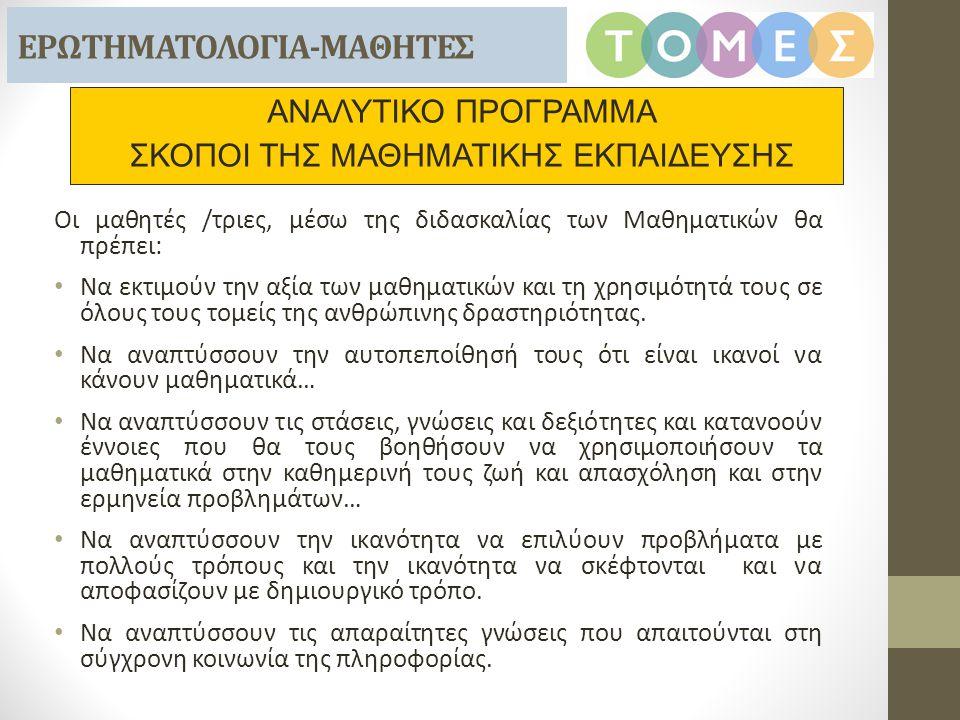 ΕΡΩΤΗΜΑΤΟΛΟΓΙΑ-ΜΑΘΗΤΕΣ