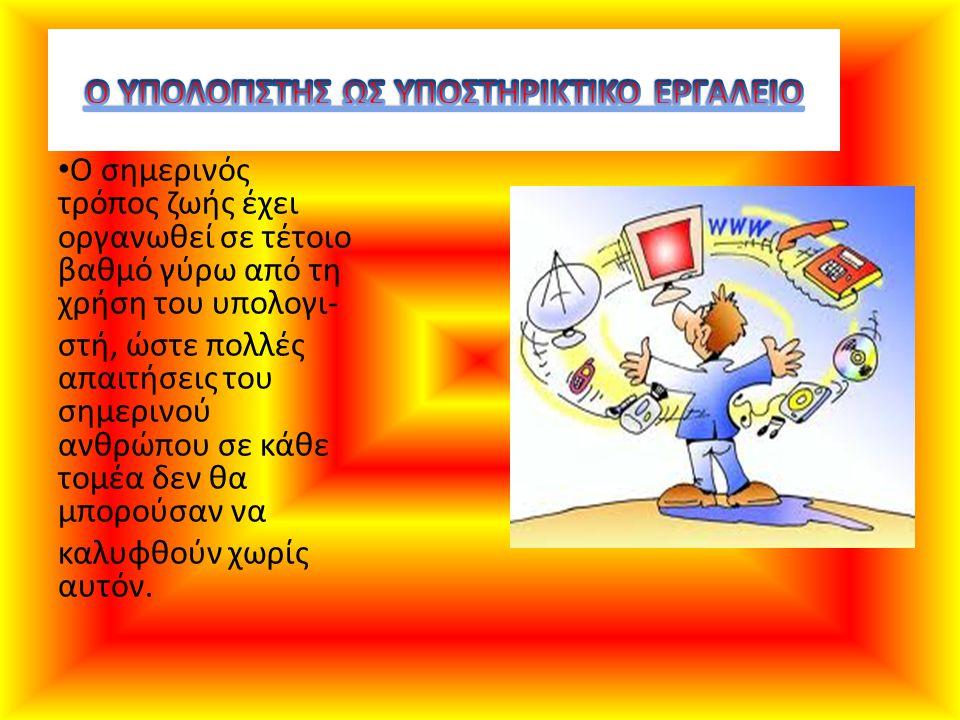 Ο ΥΠΟΛΟΓΙΣΤΗΣ ΩΣ ΥΠΟΣΤΗΡΙΚΤΙΚΟ ΕΡΓΑΛΕΙΟ