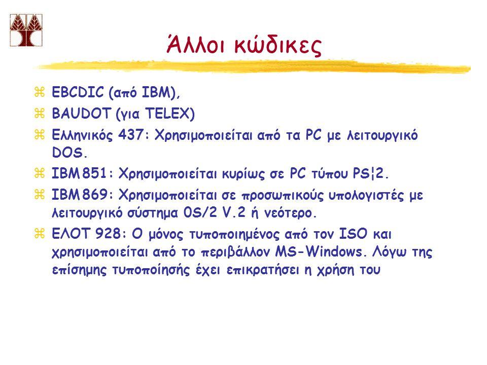 Άλλοι κώδικες EBCDIC (από ΙΒΜ), BAUDOT (για TELEX)