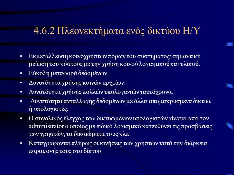 4.6.2 Πλεονεκτήματα ενός δικτύου Η/Υ