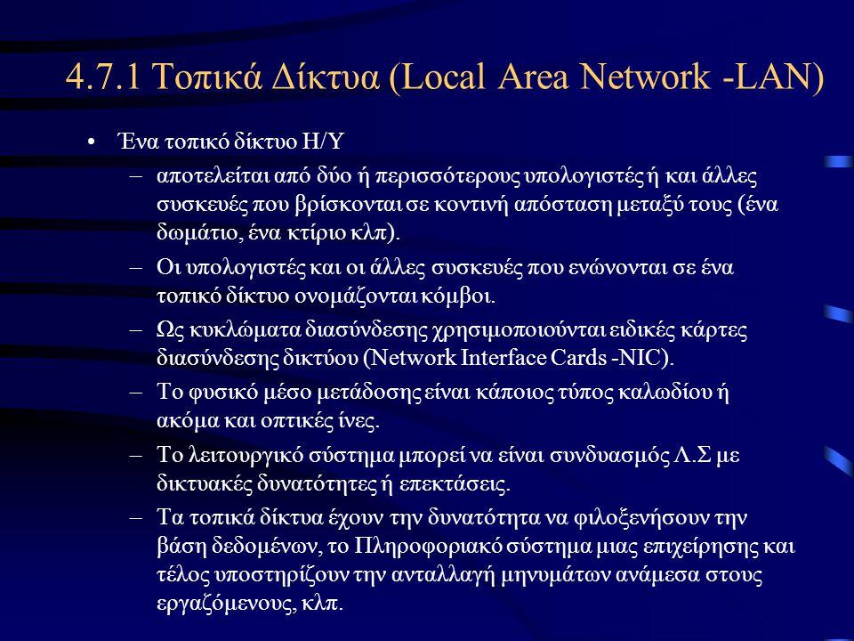 4.7.1 Τοπικά Δίκτυα (Local Area Network -LAN)