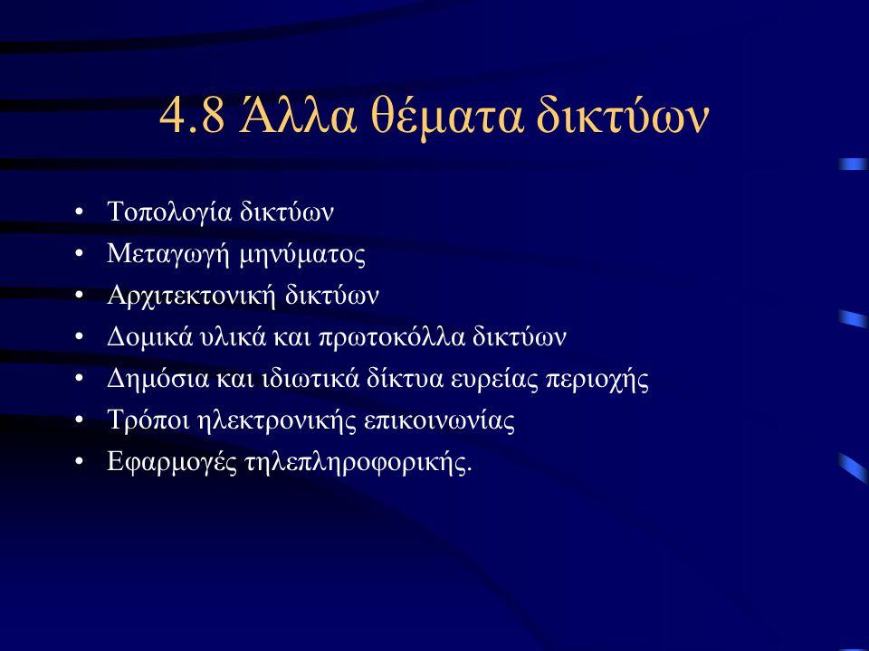 4.8 Άλλα θέματα δικτύων Τοπολογία δικτύων Μεταγωγή μηνύματος