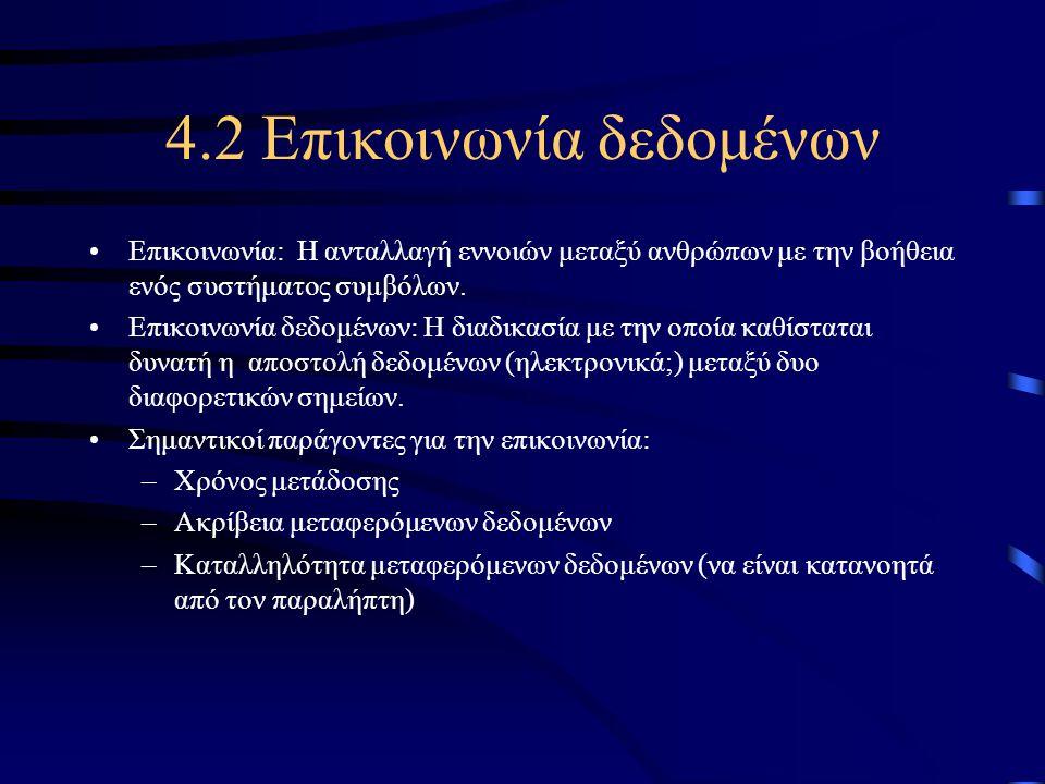 4.2 Επικοινωνία δεδομένων