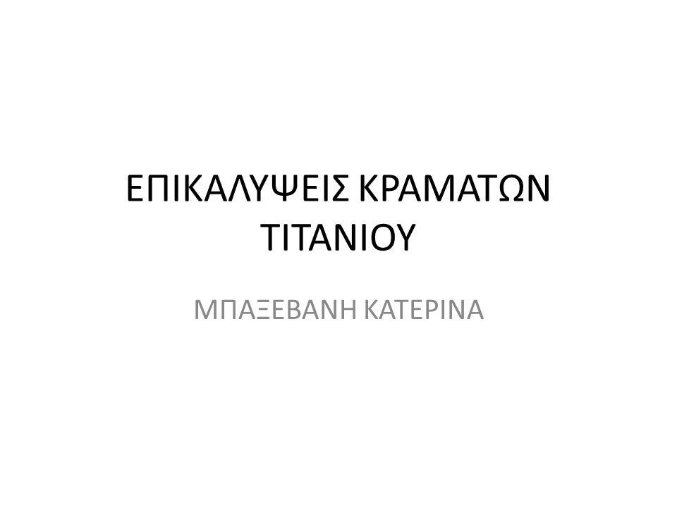 ΕΠΙΚΑΛΥΨΕΙΣ ΚΡΑΜΑΤΩΝ ΤΙΤΑΝΙΟΥ