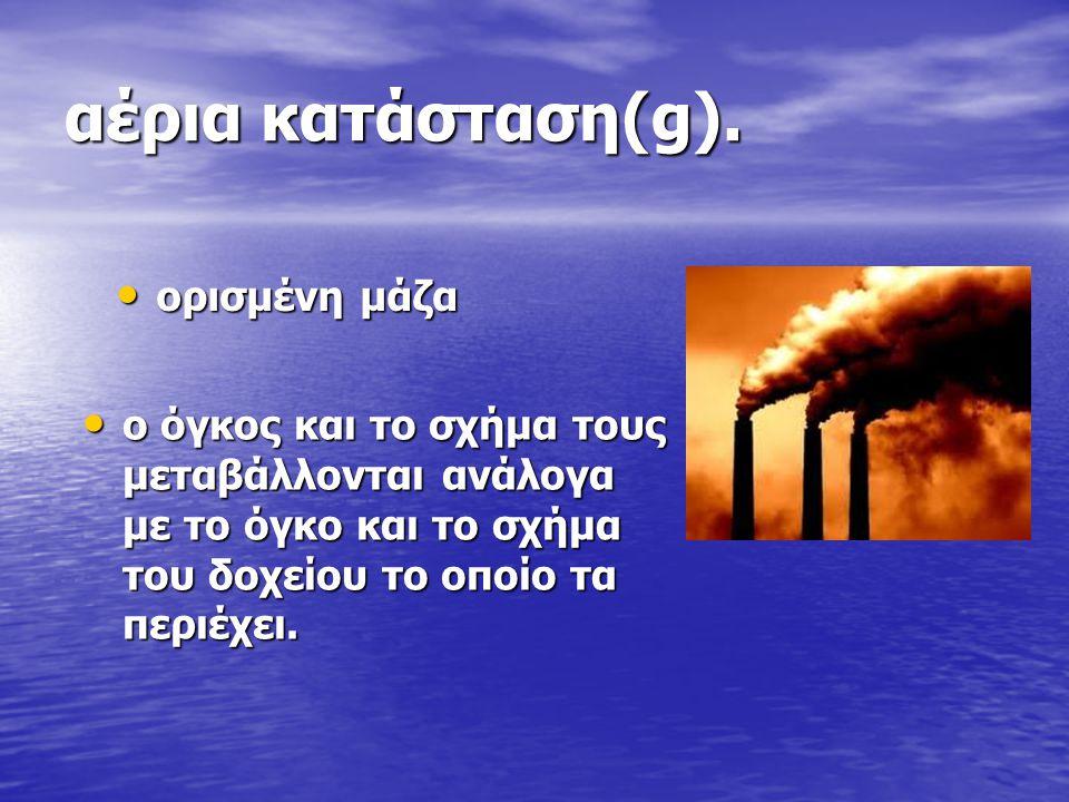 αέρια κατάσταση(g). ορισμένη μάζα
