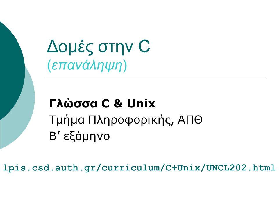 Δομές στην C (επανάληψη)