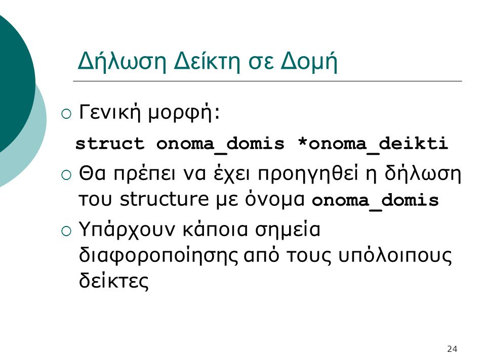 struct onoma_domis *onoma_deikti