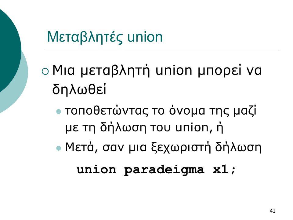 Μεταβλητές union Μια μεταβλητή union μπορεί να δηλωθεί