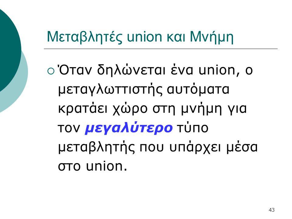 Μεταβλητές union και Μνήμη