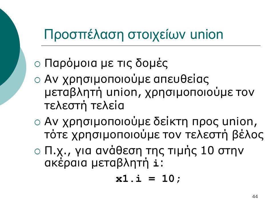 Προσπέλαση στοιχείων union