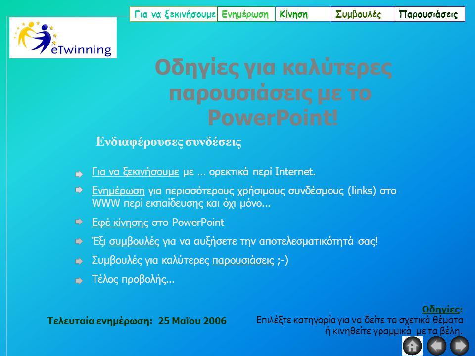 Οδηγίες για καλύτερες παρουσιάσεις με το PowerPoint!