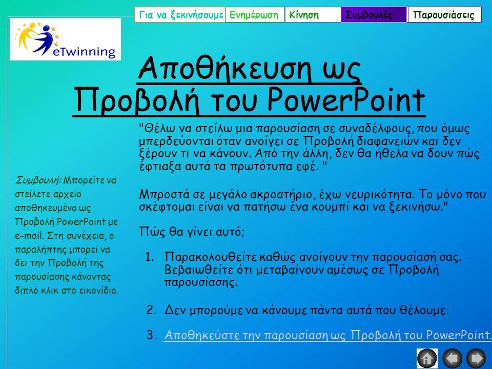 Αποθήκευση ως Προβολή του PowerPoint