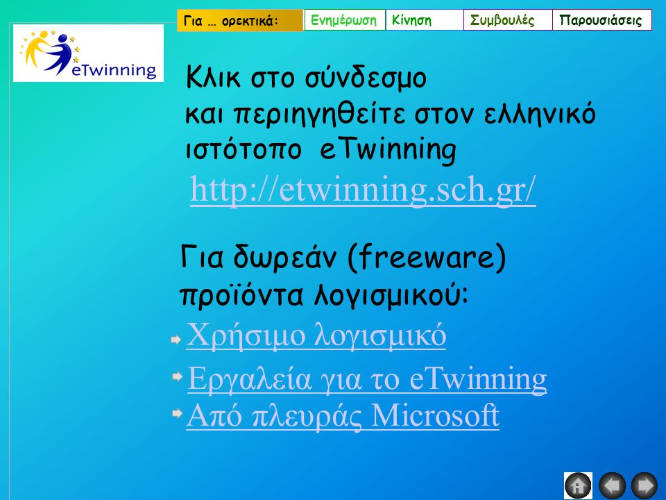 http://etwinning.sch.gr/ Χρήσιμο λογισμικό Εργαλεία για το eTwinning