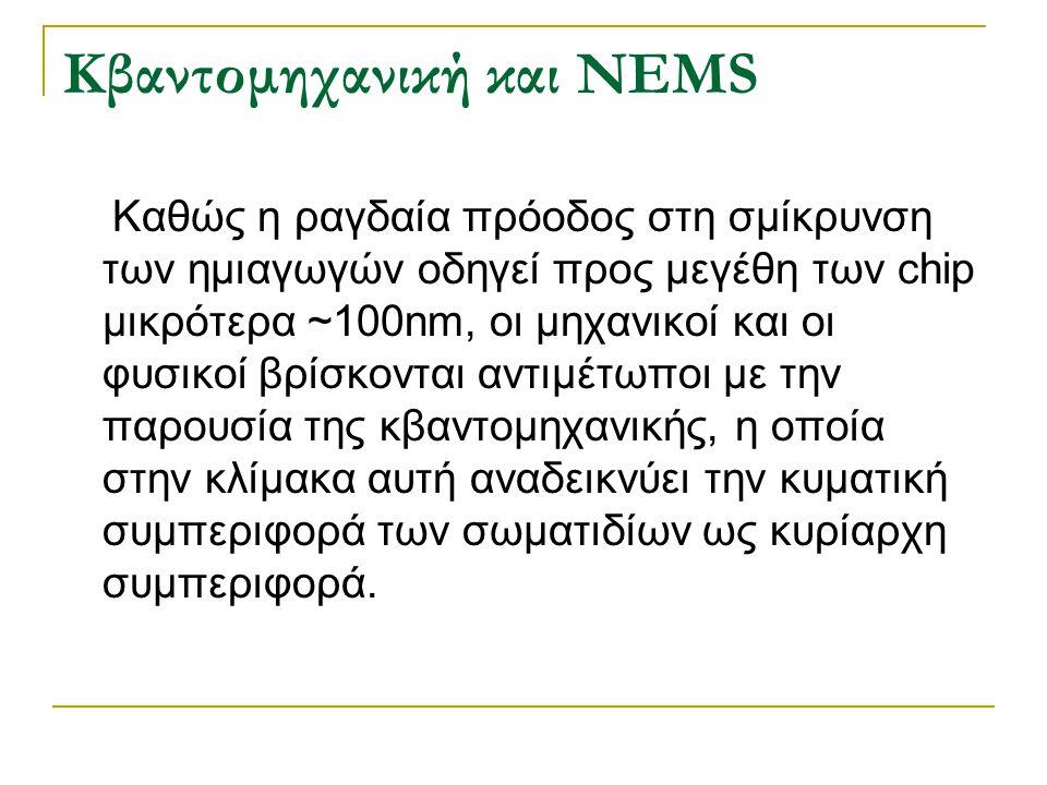 Κβαντομηχανική και ΝEMS