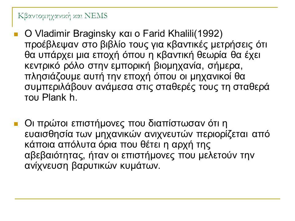 Κβαντομηχανική και NEMS