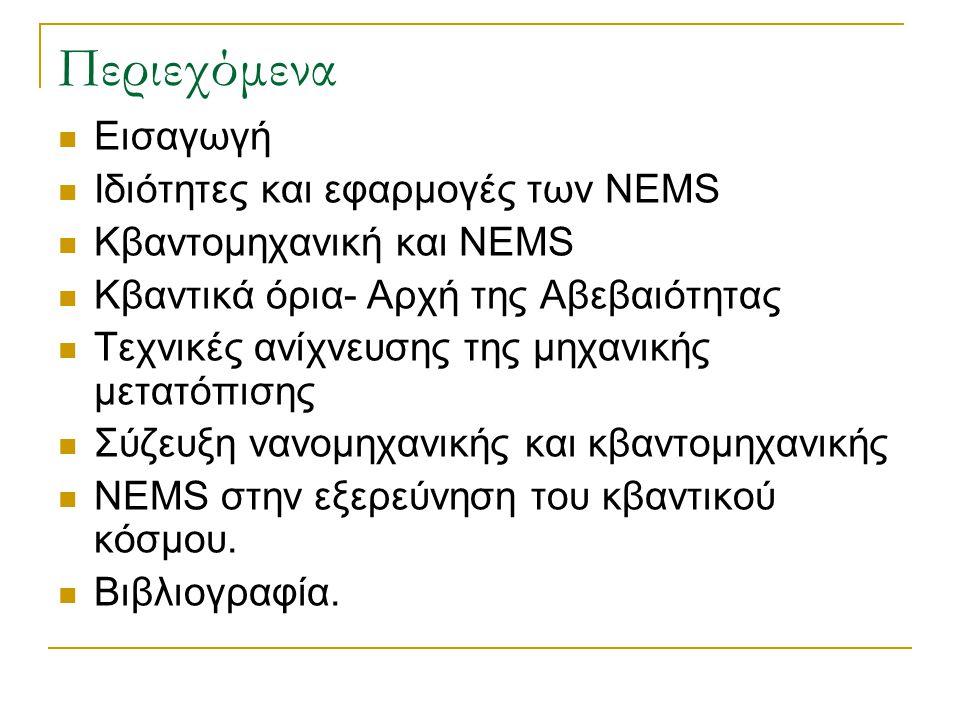 Περιεχόμενα Εισαγωγή Ιδιότητες και εφαρμογές των NEMS