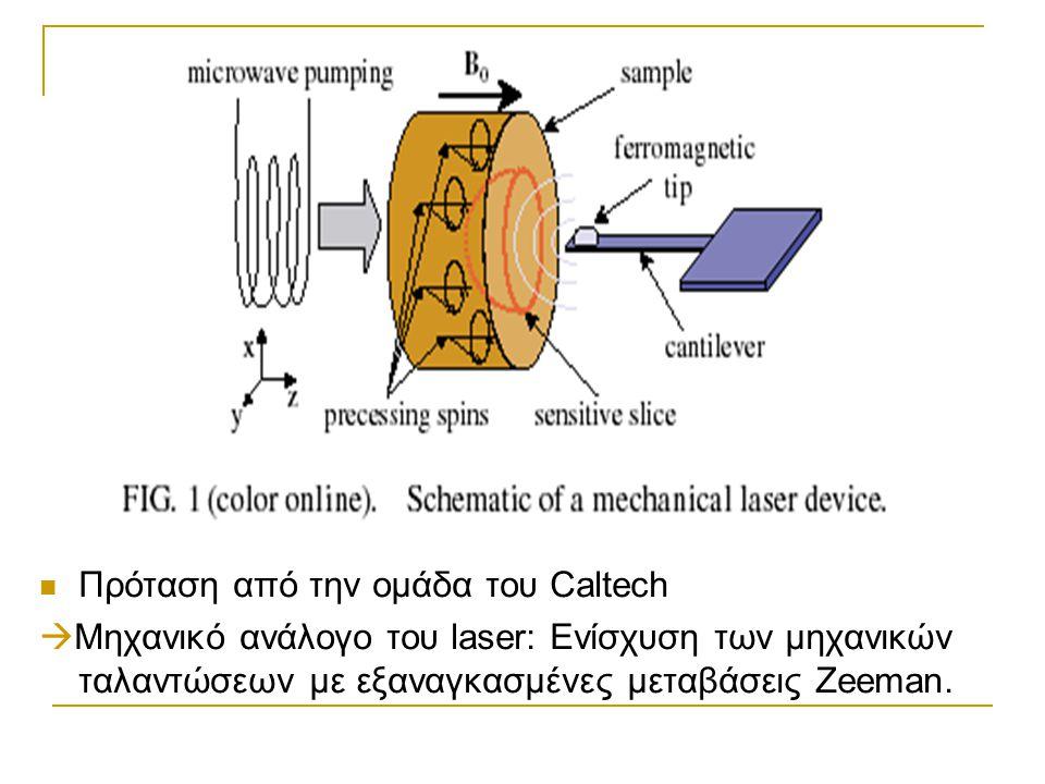 Πρόταση από την ομάδα του Caltech