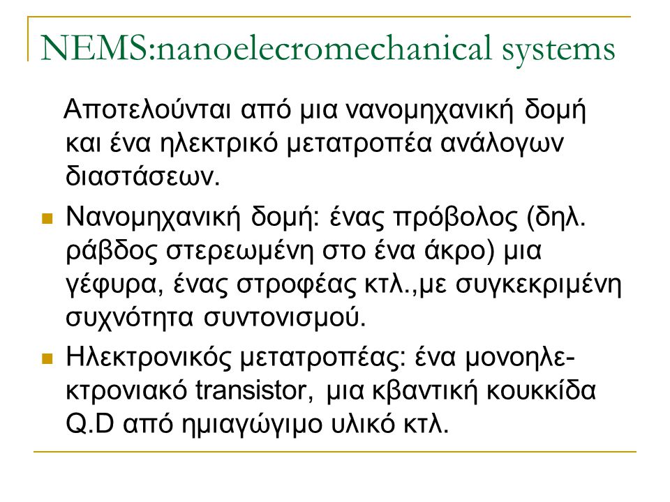 NEMS:nanoelecromechanical systems